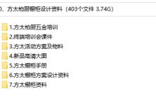 10、方太柏厨橱柜设计资料