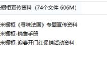 6、司米橱柜宣传资料